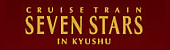 CRUISE TRAIN SEVEN STARS IN KYUSHU