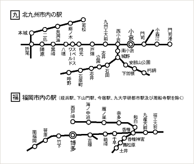 http://www.jrkyushu.co.jp/railway/ticket/rule/02/img/are02.jpg