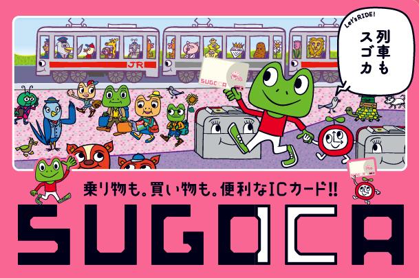 火車Sugoka