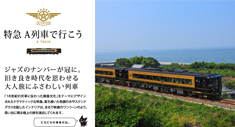 https://www.jrkyushu.co.jp/trains/trains_img/atrain/pgttl.jpg