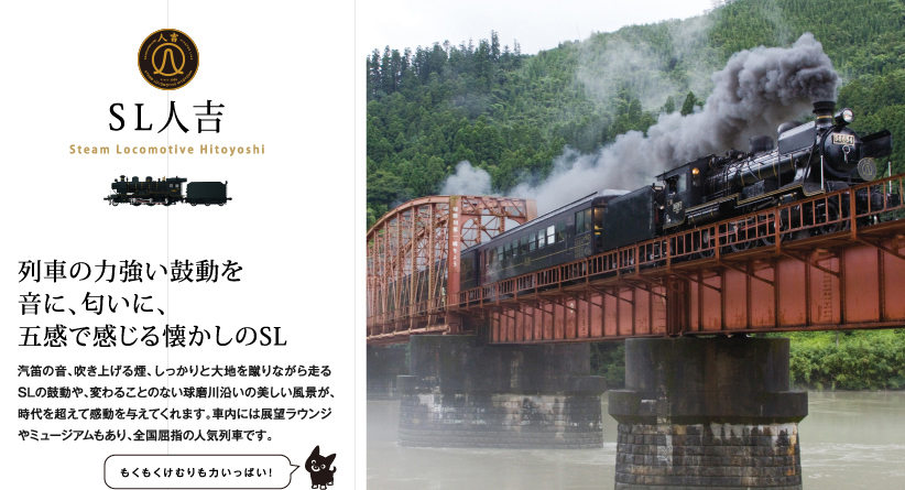 https://www.jrkyushu.co.jp/trains/trains_img/slhitoyoshi/pgttl.jpg
